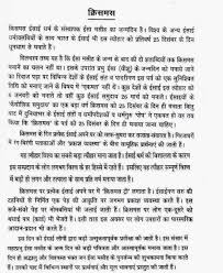 essay in hindi holi festival essay in hindi short paragraph on my  holi festival essay in hindi short paragraph on my favorite christmas day essay in hindi for