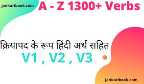 All 1300 Verbs List With Hindi Meaning A Z Verbs Forms