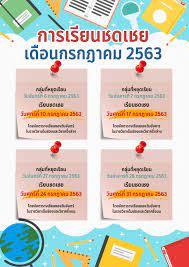 ข่าวประชาสัมพันธ์ - การเรียนชดเชย เดือนกรกฎาคม 2563