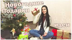Новогодний декор. ПОДАРКИ НА НОВЫЙ ГОД - YouTube