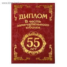 Диплом С юбилеем лет Купить по цене от руб  Диплом С юбилеем 55 лет
