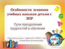 Презентация на тему особенности освоения учебных навыков детьми с ЗПР  Особенности освоения учебных навыков детьми с ЗПР Пути преодоление трудностей