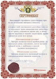 Подарочный шуточный сертификат для юбиляра на табачную фабрику  Шуточный диплом Сертификат на завтрак в постель