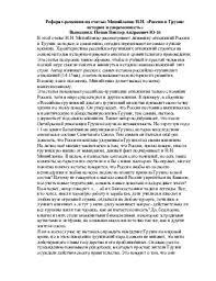 Реферат рецензия на статью Миняйленко Н Н Россия и Грузия  Реферат рецензия на статью Миняйленко Н Н Россия и Грузия история и современность