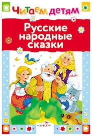<b>Книга Читаем</b> детям Русские народные сказки Изд. <b>Стрекоза</b> ...