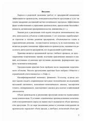 Отчет по практике в гостинице администратором Кафе Бобёр Ставрополь Все работы похожие на Отчет по практике Отчт по производственной Другие работы подобные Отчет по практике помощника администратора