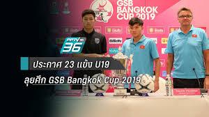 ช้างศึก U19 ประกาศรายชื่อลุยศึก GSB Bangkok Cup 2019 PPTV ยิงสดทุกนัด :  PPTVHD36