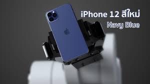 หลุดข้อมูล iPhone 12 จะมีสีน้ำเงิน Navy Blue มาแทนสีเขียว Midnight Green  ที่เคยใช้ใน iPhone 11