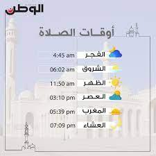 صحيفة الوطن البحرينية   مواقيت الصلاة في مملكة البحرين ليوم الأحد 28 فبراير  2021 #البحرين _تنبض #الصلاة #الصلاة_البحرين