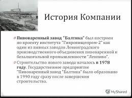 Презентация на тему Отчет о прохождении ii ой производственной  3 История