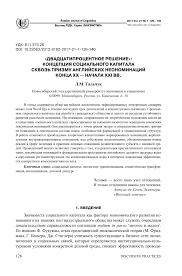 (PDF) The Twenty Percent Solution  : The Concept of Social Capital ...