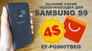 <b>SAMSUNG SILICONE COVER</b> S9 Обзор дешевого <b>чехла</b> - YouTube