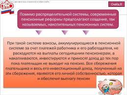 Презентация на тему Курсовая работа по дисциплине Финансы и  8 Слайд