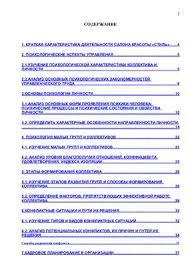 Отчет по квалификационной практике в салоне красоты Сильва doc  Отчет по квалификационной практике в салоне красоты Сильва