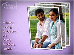 Quotes For Couples Delectable Love Couples Images With Kadhal Kavithaigal By RSumathi