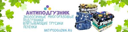 Антиподгузники - <b>многоразовые подгузники</b> 170 р! | ВКонтакте