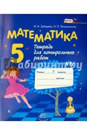 Книга Математика класс Тетрадь для контрольных работ №  Математика 5 класс Тетрадь для контрольных работ №1