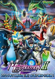 Pokémon X & Y Special: The Strongest Mega Evolution Act II   Mega evolution  pokemon, Mega evolution, Pokemon poster