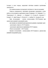 Диагностика внешней и внутренней среды swot анализ Контрольная Контрольная Диагностика внешней и внутренней среды swot анализ 4