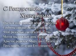Рождество Христово 2021: красивые поздравления в стихах, картинках и прозе  | podrobnosti.ua
