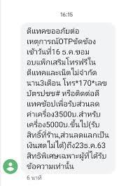 การชดเชยของ dtac - Pantip