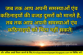 Hindi Quotes Wallpepers Best Success Quotes In Hindi
