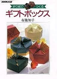 tomoko fuse gilad's origami page Tomoko Fuse Box cover of origami gift boxes by tomoko fuse tomoko fuse box instructions