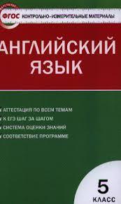 Контрольно измерительные материалы Английский язык класс  Контрольно измерительные материалы Английский язык 5 класс