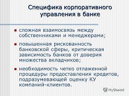 Презентация на тему Повышение эффективн ости системы  4 Специфика корпоративного управления