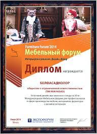 Сертификаты компании pan fasad tm Диплом за лучший дизайн выставочного стенда
