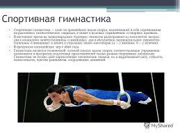 Презентация на тему Разновидности гимнастики Работу выполнил  3 Спортивная гимнастика Спортивная