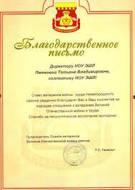 Наши награды Частная школа и детский сад в Москве Награждается педагогический коллектив начальной школы за первое место в конкурсе программ военно патриотического воспитания обучающихся среди воспитателей и