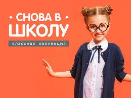 «Дочки-Сыночки» – интернет-магазин детских товаров: купить ...