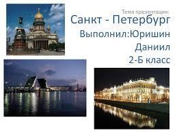 Презентация на тему Санкт Петербург Выполнил Юришин Даниил Б  1 Санкт Петербург Выполнил Юришин Даниил 2 Б класс Тема презентации