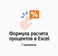 Формула расчета процентов в excel практических примеров