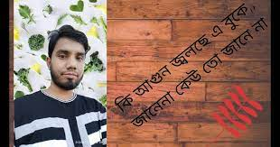Now we recommend you to download first result amar moron asibe kokhon kew to jane na আম র মরন আস ব কখন ক উ ত জ ন ন lyrics video mp3. Amar Moron Asibe Kokhon Keo Jane Na Pencil Fire Flames Drawing How To Draw Flames And Fire