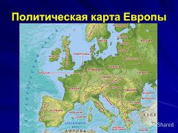 Презентация на тему Второе путешествие тучки по Европе  2 Политическая карта Европы