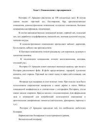 Отчет по практике в ресторане html rtf Все для студента Отчет по практике в ресторане