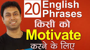 english phrases with meaning in hindi