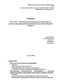 Принципы природопользования в РБ реферат по экологии скачать  Охрана экосистемы северного Каспия реферат по экологии скачать бесплатно мониторинг ресурсы природопользование Казахстан глобальная проблемы экологический