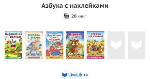 Серия книг «Азбука с наклейками» — 20 книг