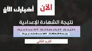 نتيجة الشهادة الاعدادية 2021 محافظة الإسكندرية بالاسم ورقم الجلوس 2021 -  إليكم أسماء أوائل طلاب الصف الثالث الاعدادي بالاسكندرية
