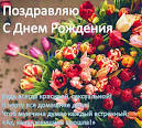 150 Открытки поздравления с днем рождения девушке коллеге