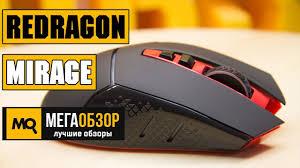 <b>REDRAGON MIRAGE</b> - Обзор игровой беспроводной <b>мышки</b> ...