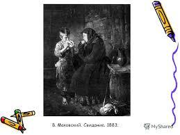 Презентация на тему Стихотворения для детей Николай Алексеевич  6 Крестьянские дети В Е Маковский