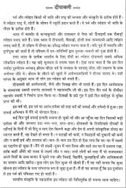 essay diwali festival essay writing diwali festival brisbane  deepavali festival essay in tamil diwali celebrations dazzle hindu devotees worldwide pbs newshour diwali festival essay