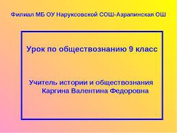 Темы рефератов по обществознанию класс Методика преподавания истории kursaknet