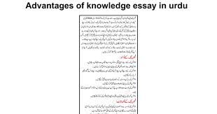 advantages of knowledge essay in urdu google docs