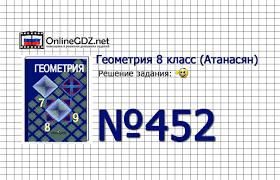 Задание № Геометрия класс Атанасян  Задание № 452 Геометрия 8 класс Атанасян