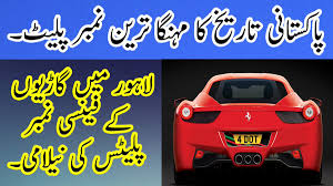 Car Number Plate Design In Pakistan